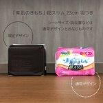 デザインのシンプル化を求む!日本の生理用品はダサすぎる!?