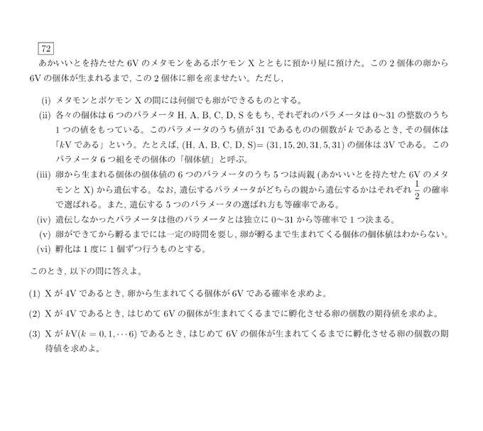 メタモン 6v 作り方