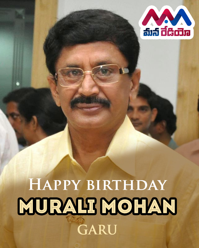 Join us in wishing the Indian film actor #MuraliMohan Garu a very Happy Birthday. From Mana Radio  #HBDMuraliMohan #Tollywood #Indianfilmactor #manaradio #teluguradio #onlineradio #onlinefmradio  #fmradio #telugufmpic.twitter.com/cPpa8WBMnm