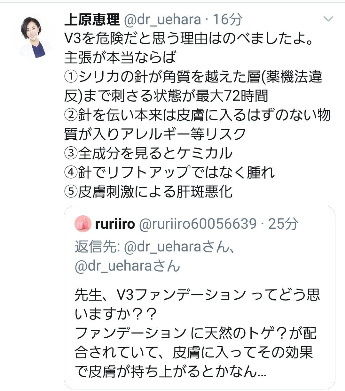 """上原恵理 on Twitter: """"私の医師としての見解… """""""