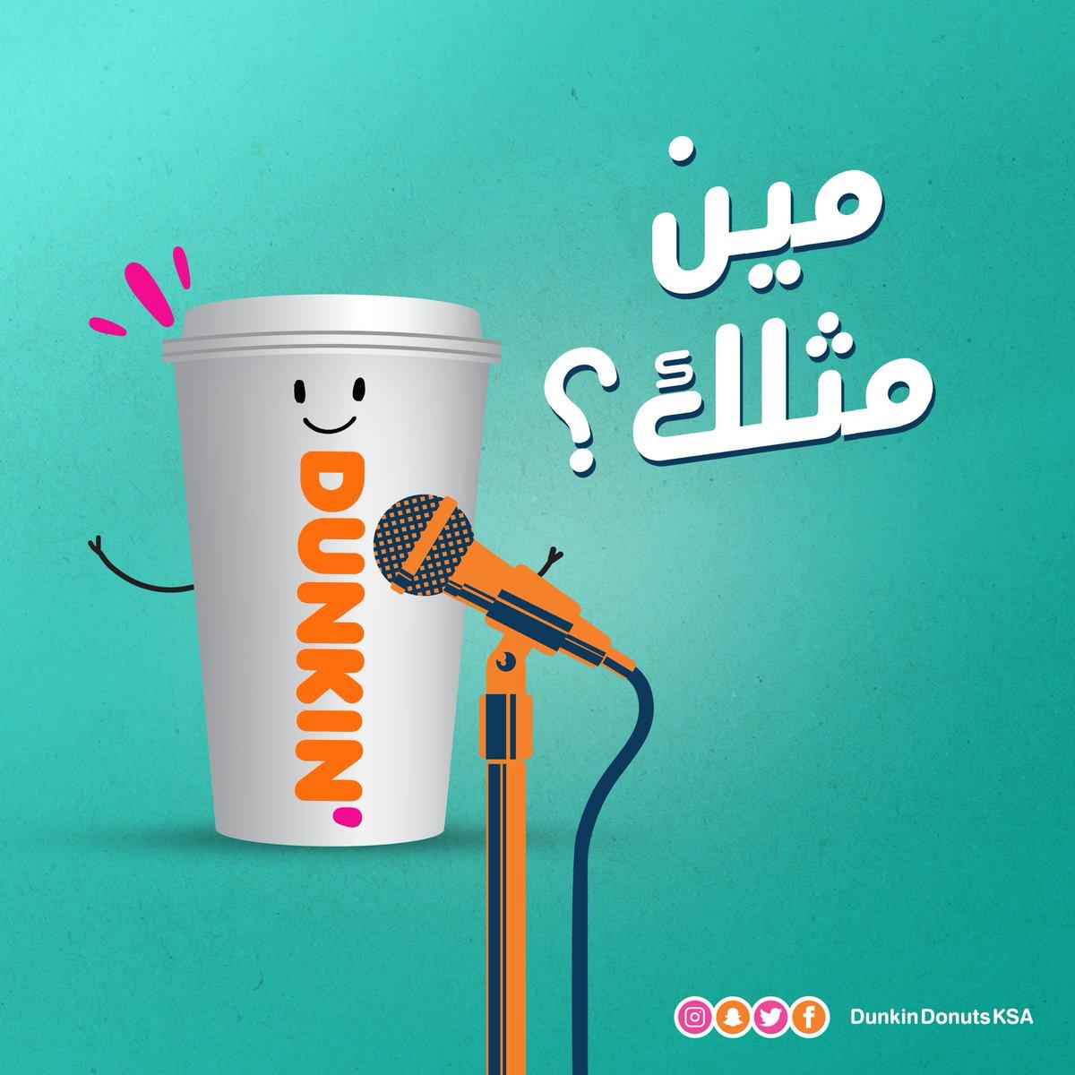 مين مثلك!  فعلا مين مثلك ياقهوة #دانكن !🙄☕️ https://t.co/hpCqoKMt0o