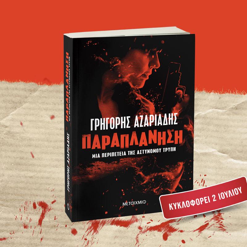 Πρόσεχε τι εύχεσαι! Μερικές φορές ο πόθος για επιτυχία μπορεί να αποβεί μοιραίος.  Έρχεται  το νέο βιβλίο του Γρηγόρη Αζαριάδη, «Παραπλάνηση».   Μπείτε στην ιστοσελίδα μας και δεσμεύστε το αντίτυπο σας: https://t.co/3AGwGSerrq https://t.co/IUBn71eggM
