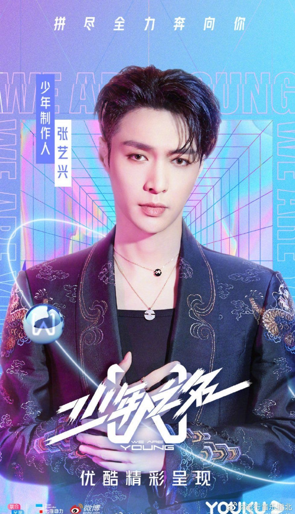 "EbRaWZdXkAAxShC?format=jpg&name=large Youku's Survival Show ""We Are Young"" Is Set To Officially Premiere on 26th June!"