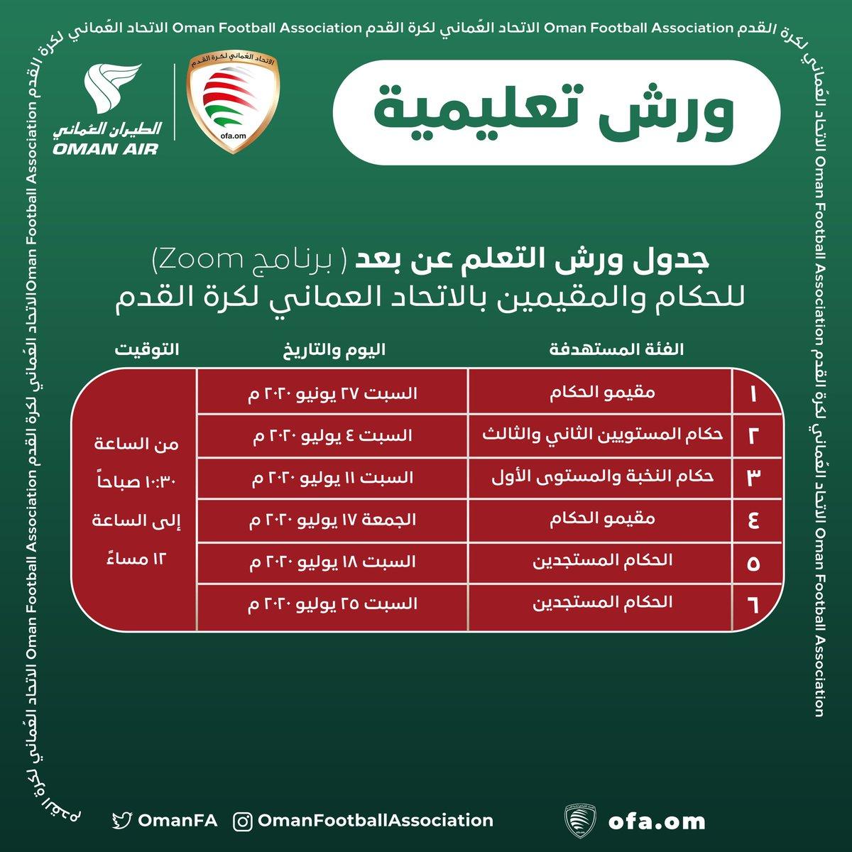 🗓 جدول ورش التعلم عن بعد للحكام والمقيمين بالاتحاد العماني لكرة القدم.