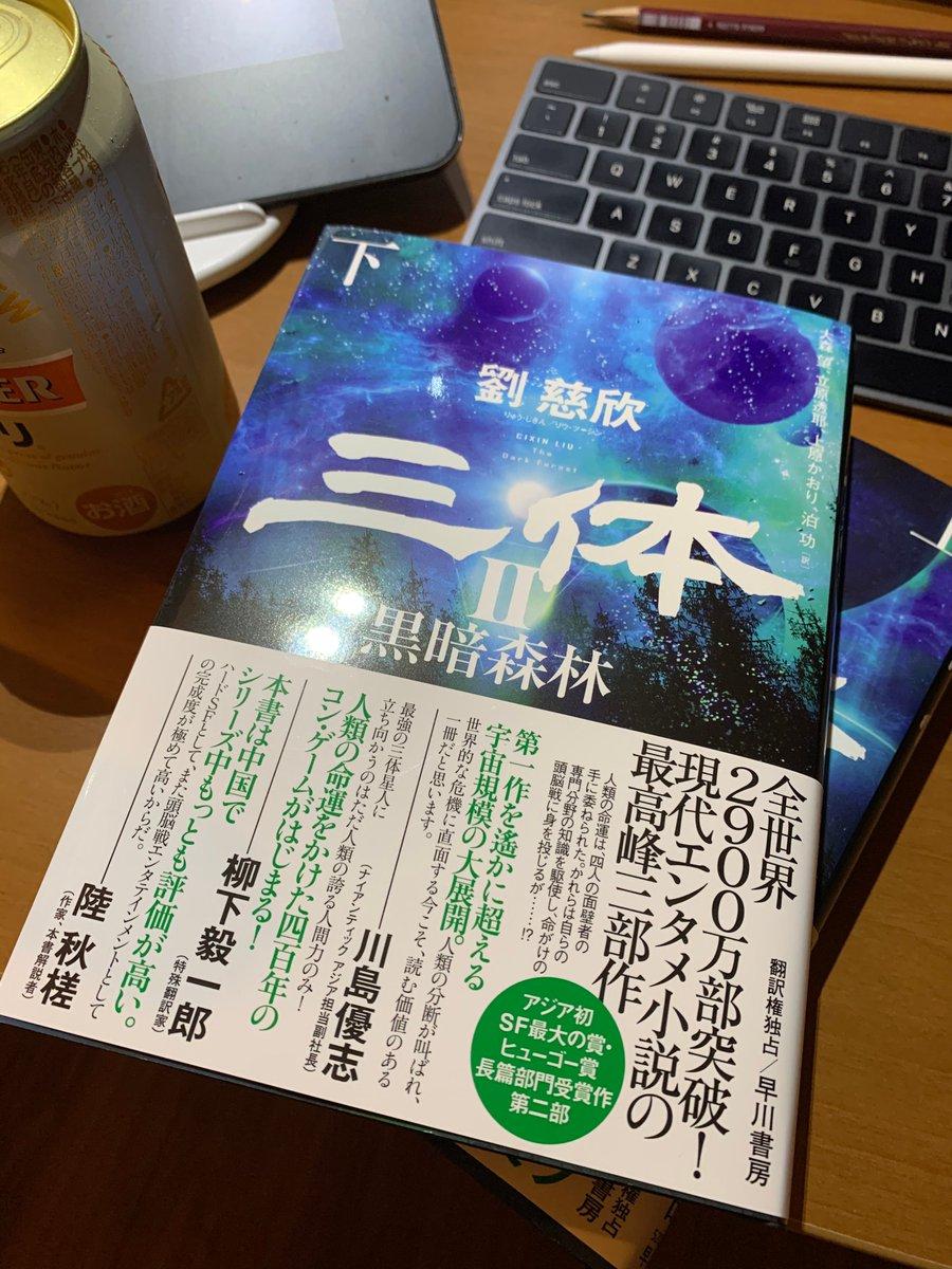 このところ仕事終わりには、ご恵投いただいた『三体 II』を一杯飲みながら読むのです。ああ、楽しみ…!