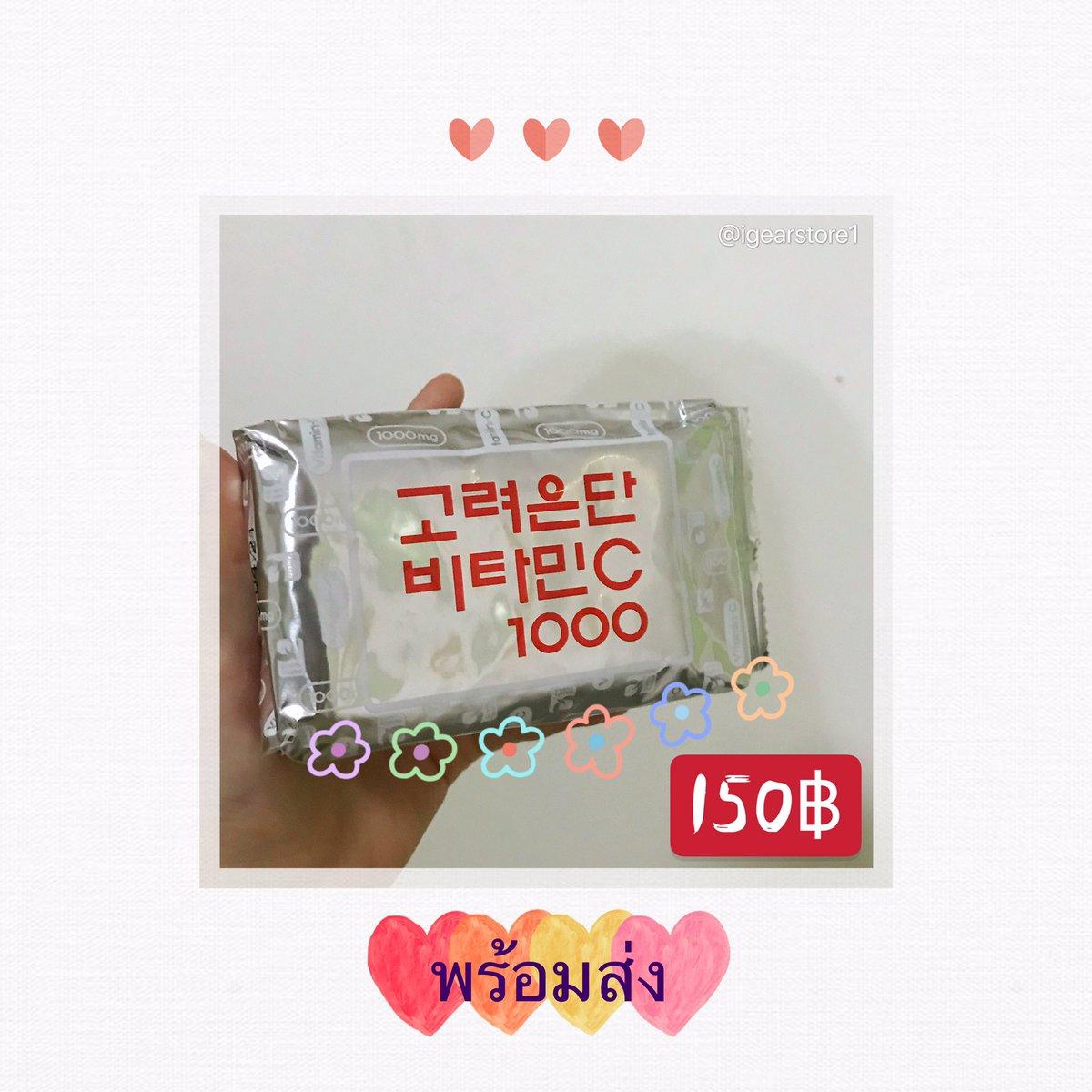 [IN STOCK]{ pls,rt }🙏🏻  🌽VitaminC KOREA EUNDAN 1000 mg 🌽  🔥Price : 150.- (1 แพค 60 เม็ด)🔥 🔥Price : 1700.- (ยกกล่อง 12 ห่อ)🔥 📦ค่าส่ง 30฿/50฿/+5฿📦 ✨ส่งแฟลช 40฿✨   #พรีออเดอร์เกาหลี #รีวิวเกาหลี #รับหิ้วเกาหลี #ตลาดนัดบังทัน #HowtoPerfect #สกินแคร์เกาหลี #วิตามินเกาหลี https://t.co/UA6RMDs2mS