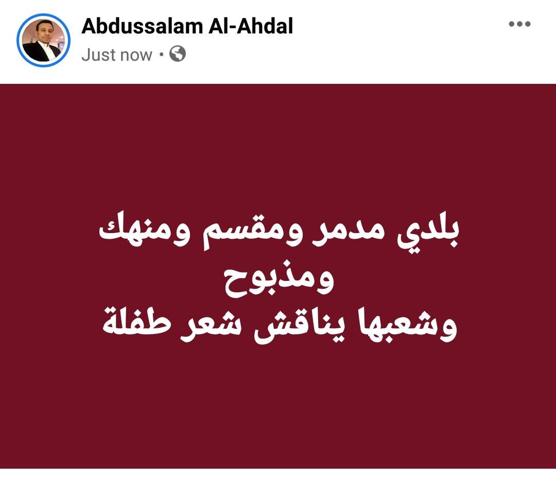 شكرا عمو @alahdal262 https://t.co/t7wJTPnw08