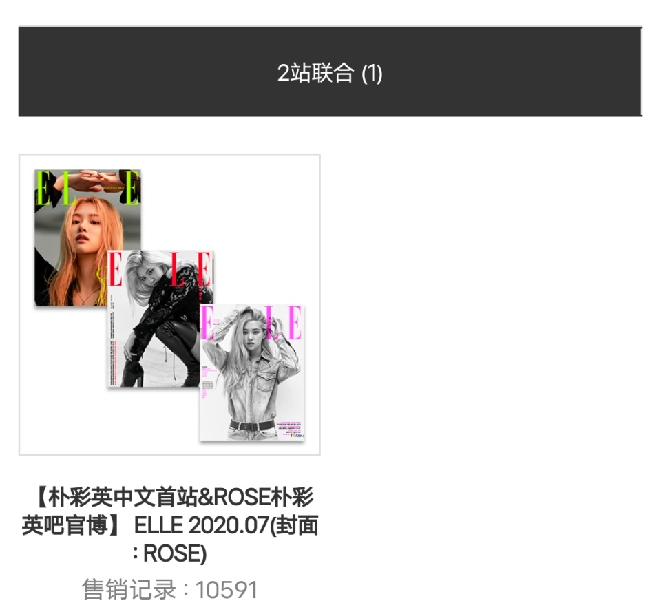 Cblinks brought 12891 magazines through @ROSE_FirstCN & @RoseChinabar s group purchase 🥳🎉 Thank you everyone🤗 #ROSÉ #로제