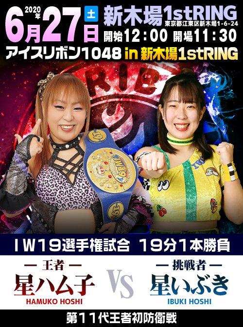 Ice Ribbon 1048 in Shin-Kiba 1st RING