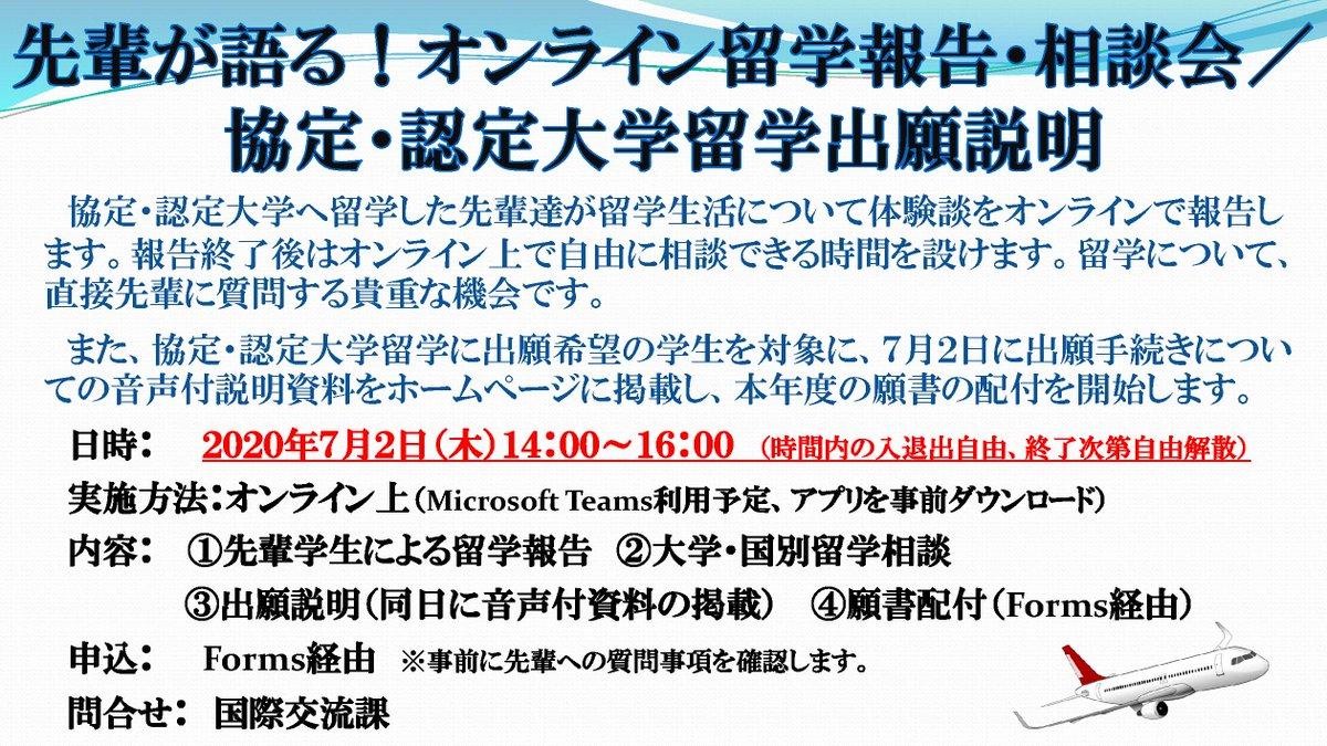 日本 女子 大学 爆破 予告