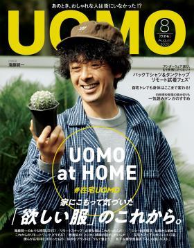 "UOMO(ウオモ) 2020年8月号 UOMO8月号の大特集は「家にこもって気づいた""欲しい服""のこれから」。 http://ow.ly/7oSv50AhaJ1 #UOMO #ウオモ #欲しい服 #滝藤賢一pic.twitter.com/W9l90vqKzd"