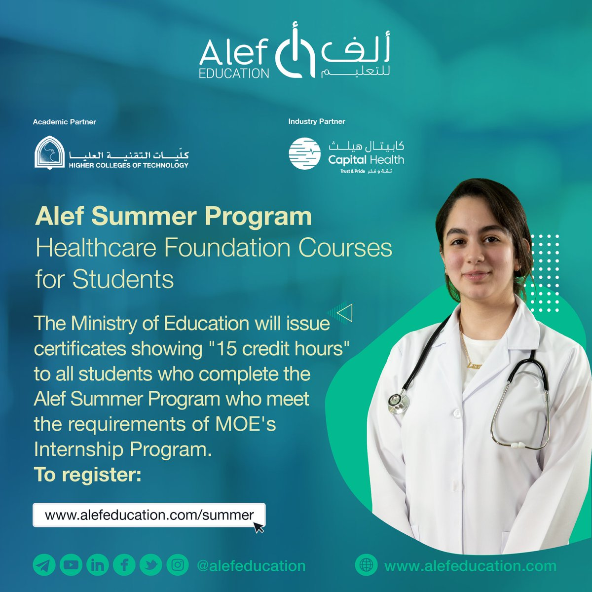 """The Ministry of Education will issue certificates showing """"15 credit hours"""" to all students who complete the Alef Summer Program who meet the requirements of MOE's Internship Program.  To register:  https://t.co/b91Sh1QTq5    Contact us on: summer@alefeducation.com 600552533 https://t.co/1DQHgDUWMv"""