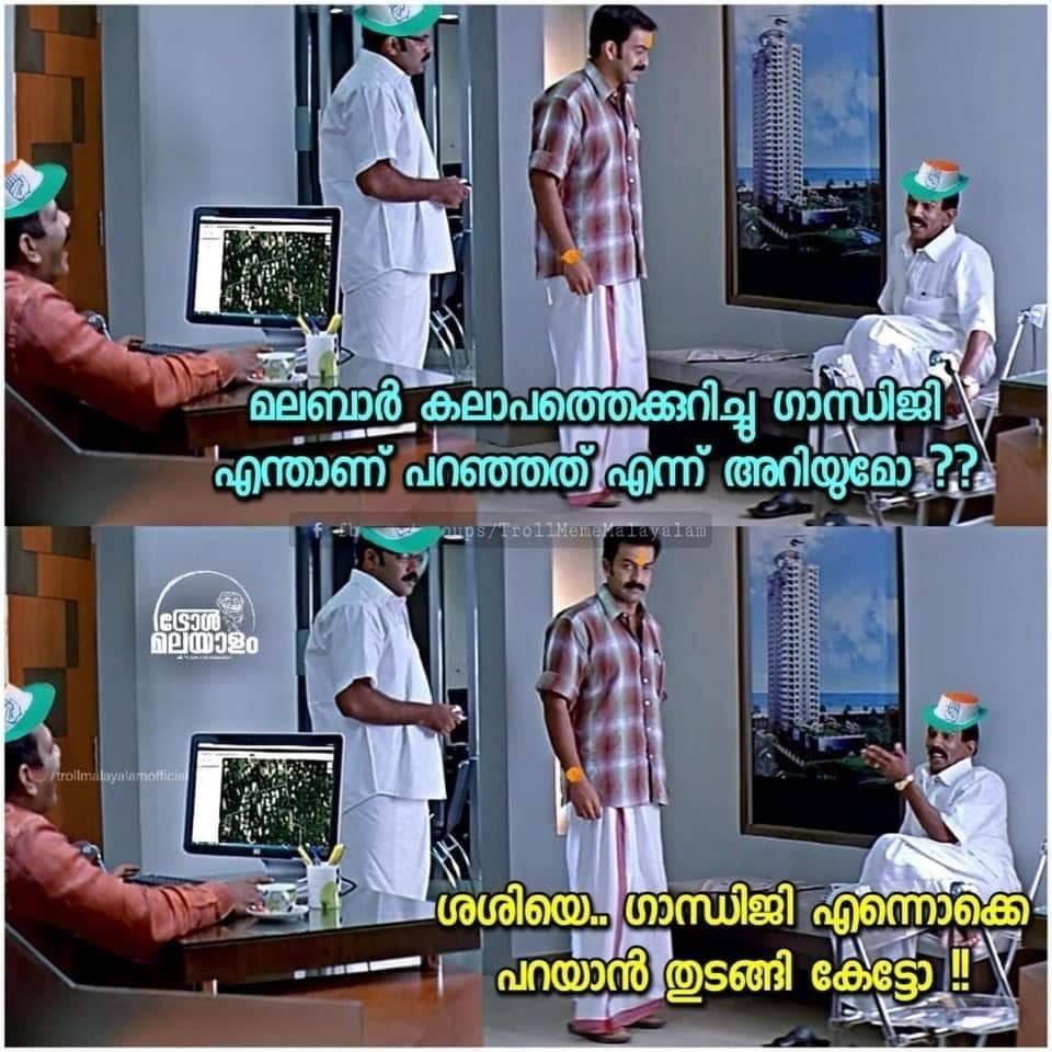 ഗാന്ധിജി ഇപ്പോൾ ചിരിക്കുന്നുണ്ടാകും.!!   © Rejil Lal (Troll Malayalam)  #TrollMalayalam #Sangi #KeralaPoliticspic.twitter.com/gNNsOAsIpp