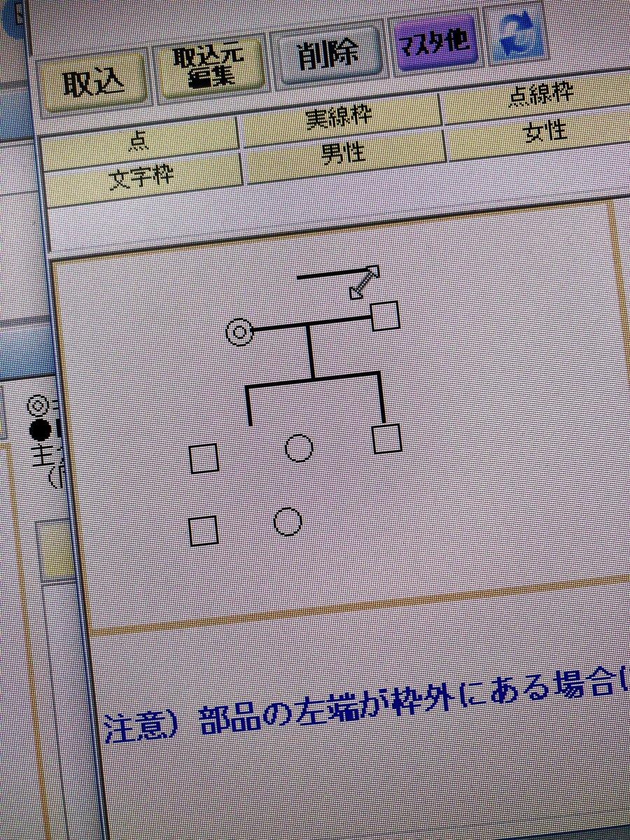 マップ 書き方 エコ