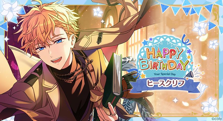 test ツイッターメディア - 💧 Happy Birthday💧本日6月29日は、ヒースクリフの誕生日🌙「誰かに誕生日おめでとうって言われると申し訳ないなって感じる時もあって」「けど、今日は皆からのお祝いの言葉もパーティも、俺すごく嬉しいんです」「だから……。わっ、シノ! すぐ行くから引っ張るなってば!」#まほやく https://t.co/JPC7jNK64X