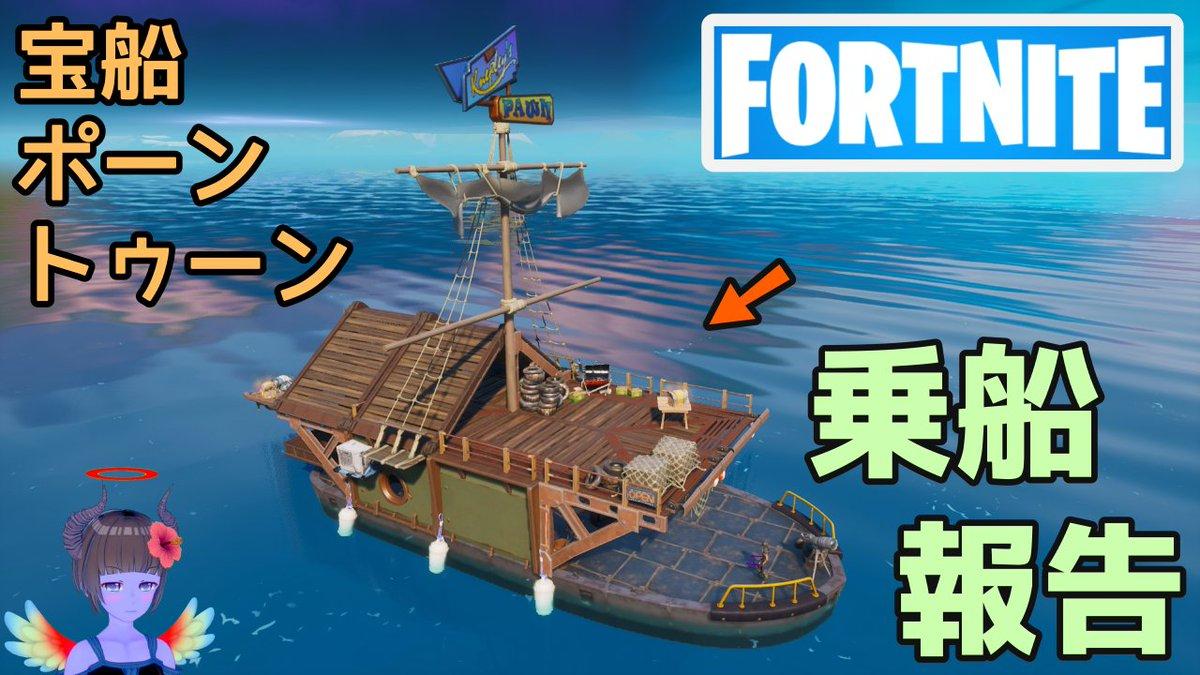 宝船 フォート ナイト