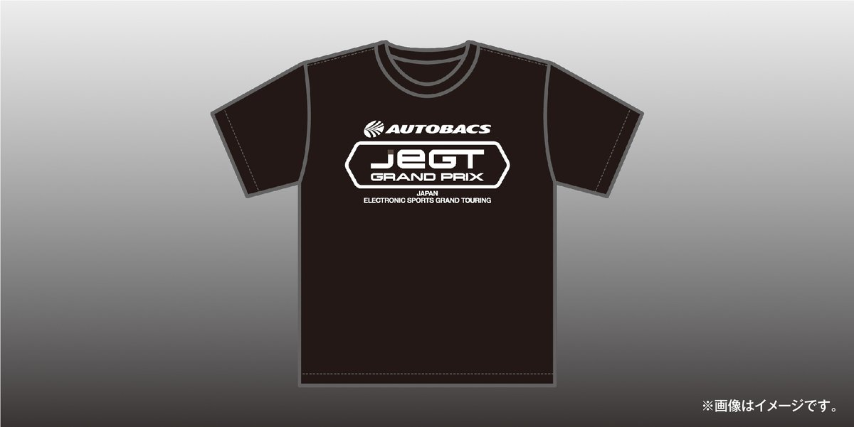 Tシャツとステッカーが当たる🏁 フォロワー1000人記念プレゼント企画  ■応募方法 ①@Jegt_GP をフォロー ②本ツイートをRT した方の中から抽選で  JeGT Tシャツ 5名 JeGT ステッカー 50名 をプレゼント✨  ■応募期限 6/29 23:59まで  注意事項はツリーにて #JeGT #eモータースポーツ #オートバックス https://t.co/7BRLf4hH1I