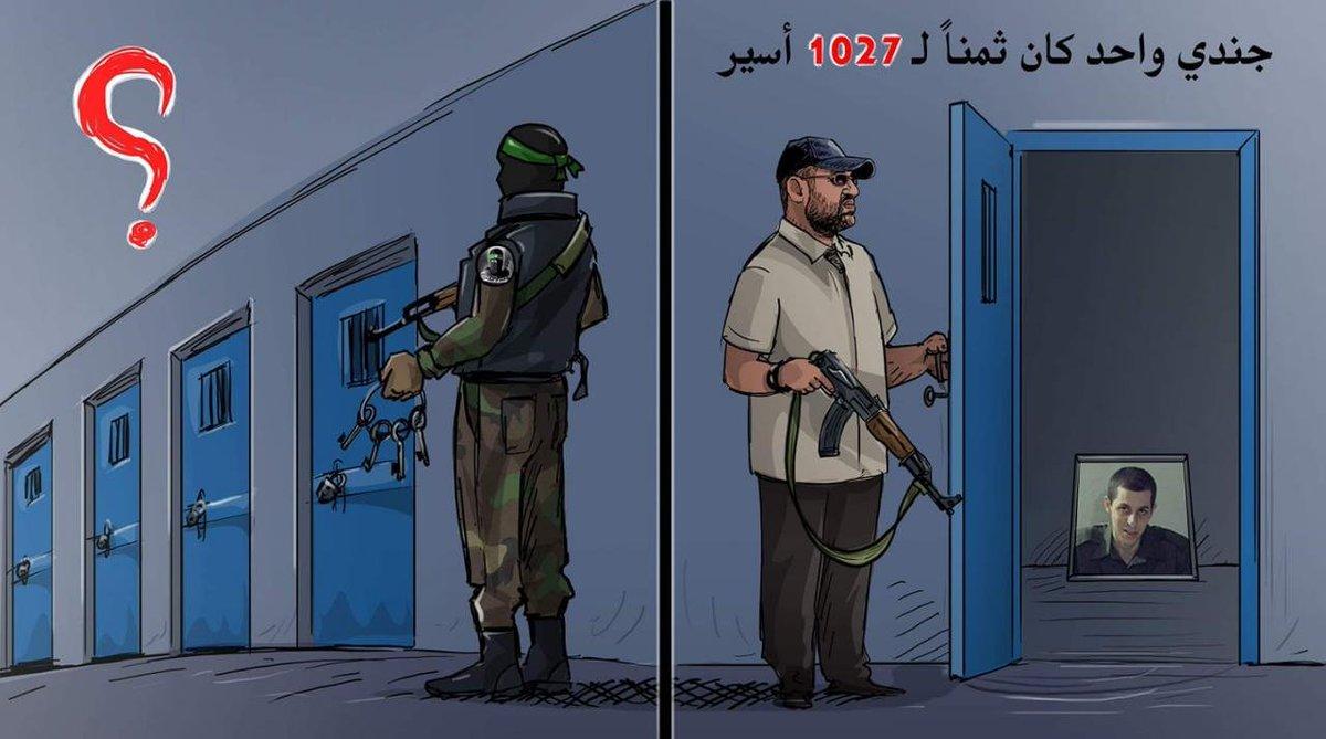 'חייל אחד היה מחירם של 1027 אסירים' #Gilad_Shalit_prisoner_exchange #صفقة_شاليط #גלעד_שליט #שליט #أبو_محمد #احمد_الجعبري #الجعبري #חמאס #حماس #Hamas #غزة #قطاع_غزة #gaza @ismailhaniyyeh #إسماعيل_هنية #خالد_مشعل #كاريكاتير #کاریکاتور #Karikatür #كارتون #كاريكاتير_اليوم #caricatura https://t.co/FifVrQzEC2