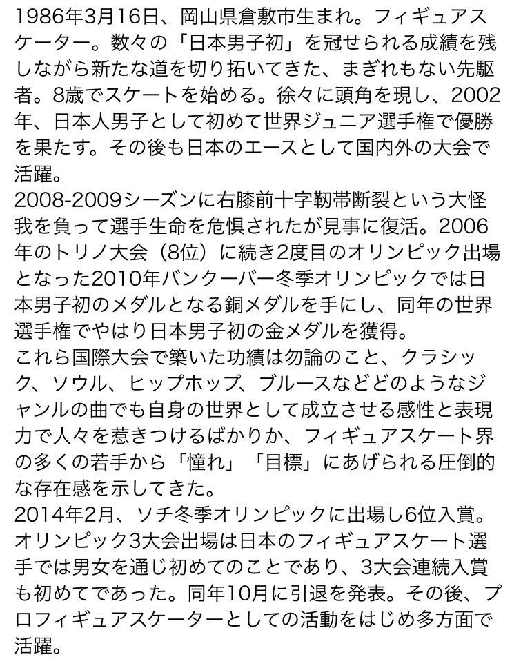 高橋 大輔 ツイッター kac5