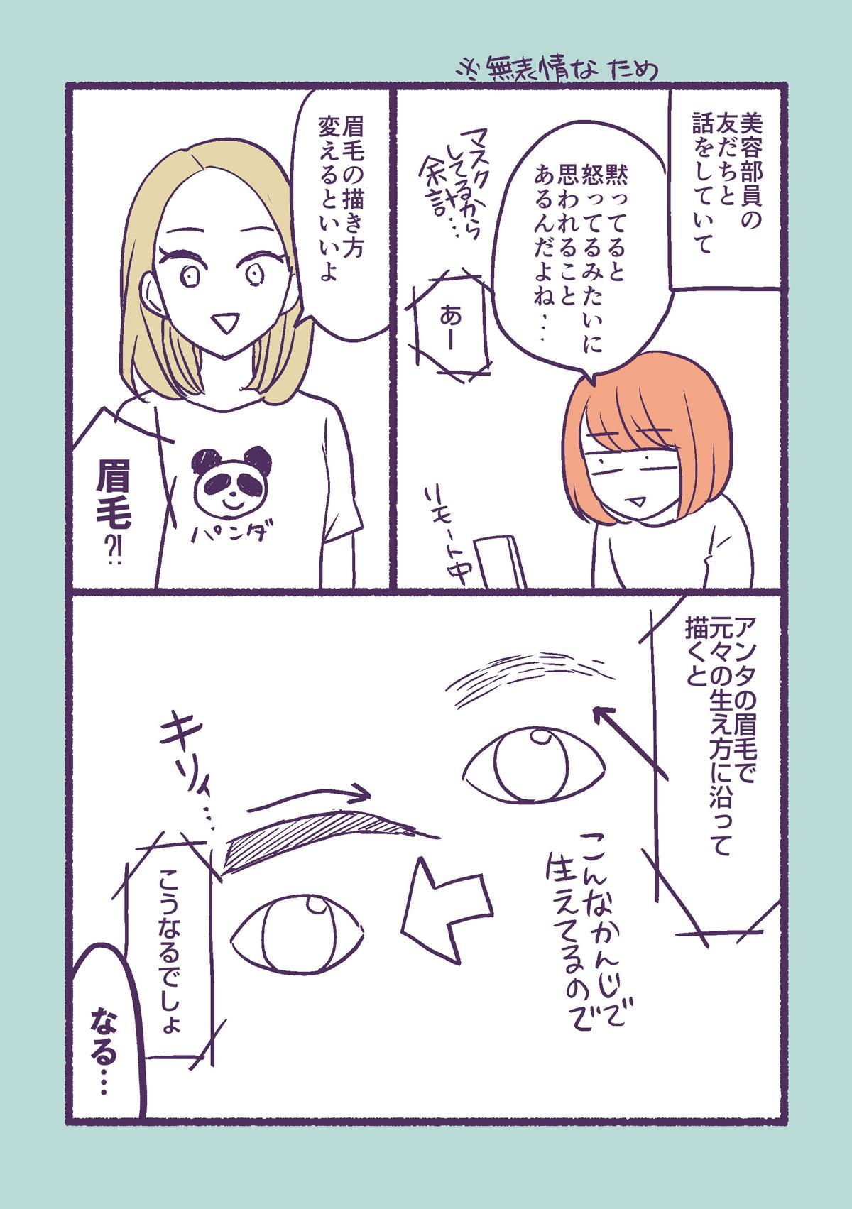 顔の印象を変えられる?オススメの眉毛の描き方!