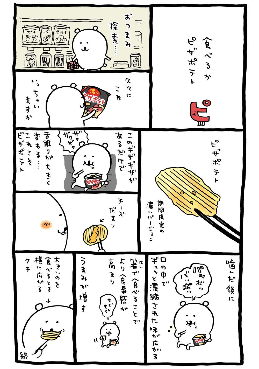 ピザポテトを食べてみた口コミ漫画が非常に興味深いのだが‼
