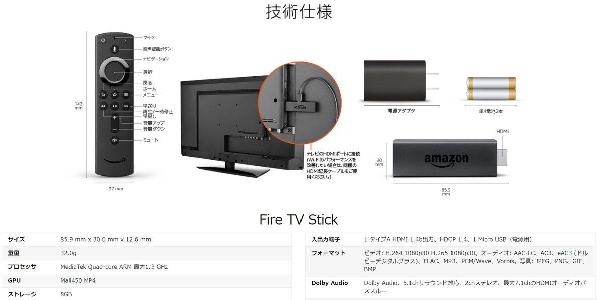 スティック 有線 ファイヤー 「Fire TV