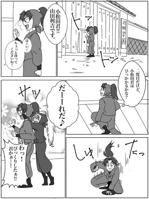 夢 小説 太郎 忍 たま 乱