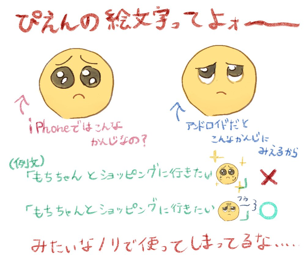 Android ぴえ ん 絵文字 AndroidでiPhoneと同じ絵文字「ぴえん」を使う方法を解説!