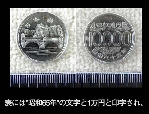 一 万 円 玉 昭和 65 年