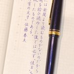 Image for the Tweet beginning: #朝活書写 No.259 #KobeINK物語 #オリエンタルブルー  入れました♪