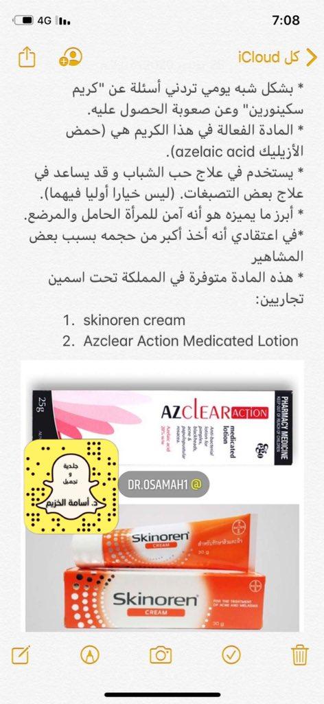 طريقة استخدام كريم Azclear Action