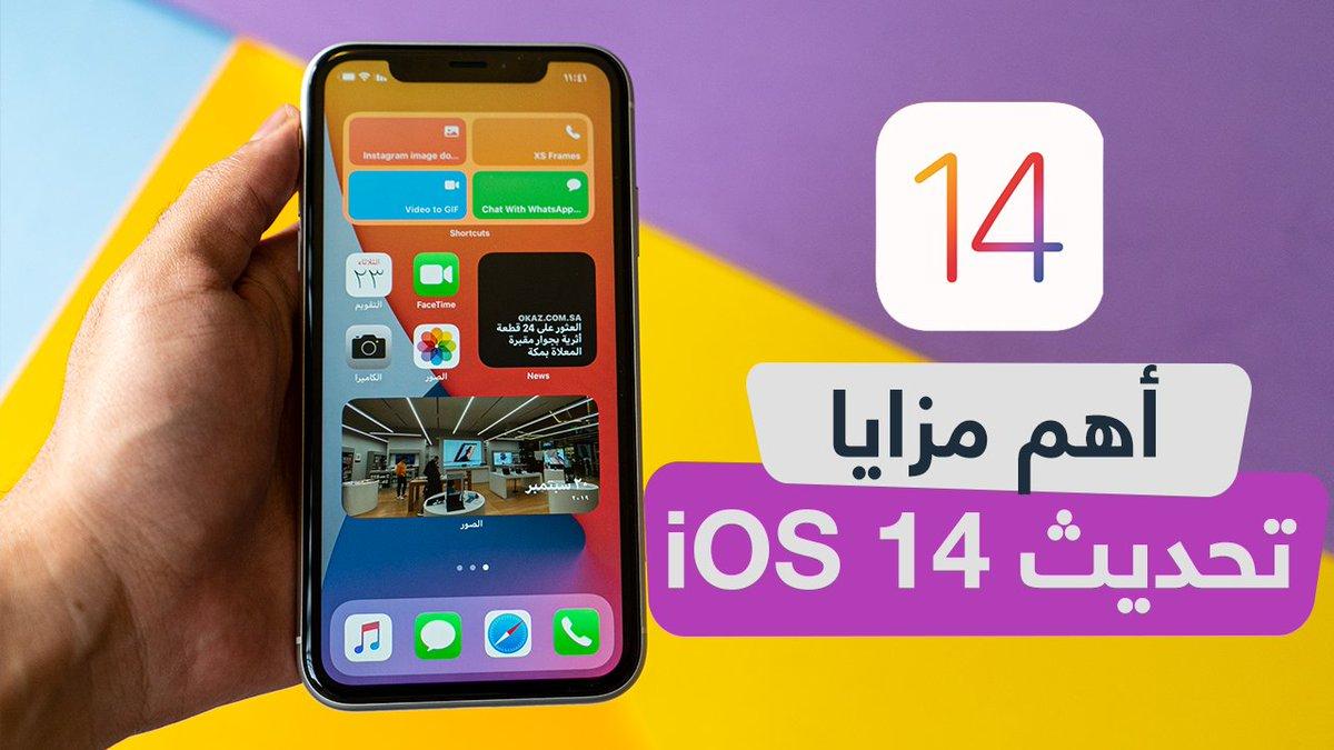 تعرف على أهم مزايا تحديث الأيفون الجديد iOS 14 : https://t.co/jhug3xsd8x  #تقنية #iOS14 https://t.co/c220n1Y5V3