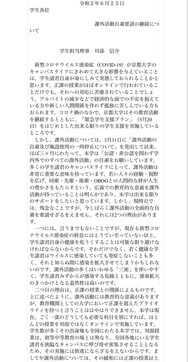 """かといつ on Twitter: """"経済活動の自由より集会・結社の自由のが優先度 ..."""