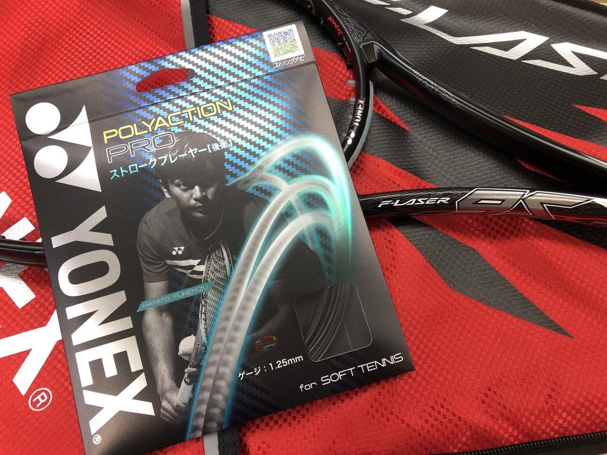 "New Model ソフトテニス ストリング  ""船水颯人プロとの共同開発モデル"" ポリアクションプロ (数量限定パッケージ) https://t.co/8YiKyKDQd1  #softtennis #yonex #FLASER https://t.co/am0mIvXEkk"