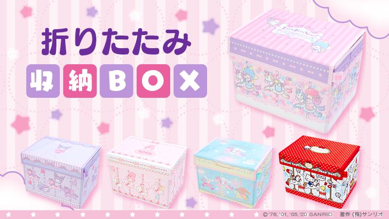 test ツイッターメディア - 【折りたたみ収納BOX】大人女性の生活シーンに合わせた、ちょっと便利でキュートな折りたたみ収納BOXが登場!お菓子を入れたり、ヘアケア用品をまとめたりと使い方イロイロ♪サンリオショップでね♡ https://t.co/8Ay3zFGMV6 https://t.co/etXidGP1Ui