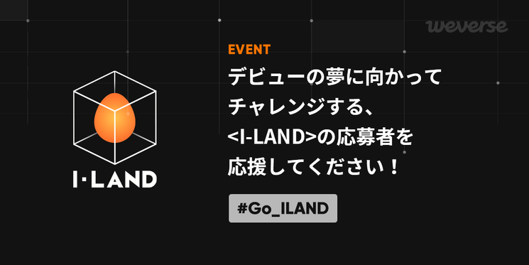 [キャンペーン] #ILANDWeverse で #Go_ILAND のハッシュタグをつけ、 応援のメッセージを送ってください!🙌 期間: 6/26(金) 11AM ~7/10(金) 11:59PM 賞品: GOALSTUDIO ファッションアイテム(200名様抽選) 今夜11時 #I_LAND の初放送を、ぜひお見逃しなく! 👉 weverse.onelink.me/qt3S/c1550abe #ILAND