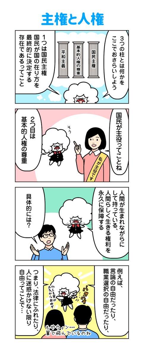 基本 的 人権 憲法 【人権や尊厳に関する日本の憲法(13条や25条)】3つの法律ついて vol.20