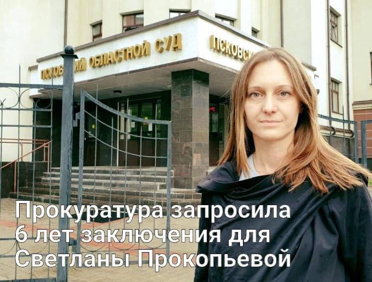 Prosecutor demands that Pskov journalist Svetlana Prokopyeva should be jailed for six years on the ridiculously trumped up charges of supporting terrorism. Unprecedented and cruel even by the standards of Putin's Russia. https://t.co/Pig3uSS8J7