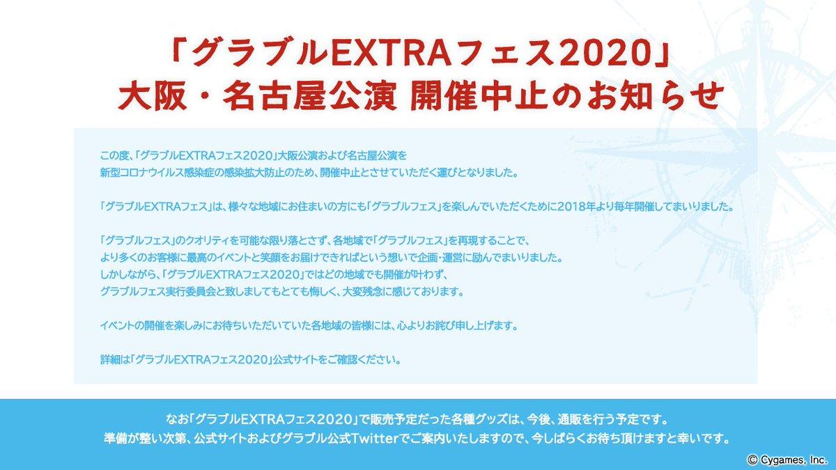 test ツイッターメディア - 「グラブルEXTRAフェス2020」大阪・名古屋について、新型コロナウイルス感染症感染拡大防止のため誠に残念ながら【開催中止】を決定致しました。楽しみにお待ち頂いた皆様には大変申し訳ございません。詳細はこちらをご確認ください。 ⇒  https://t.co/64dF9fUHVL  #グラブル #グラブルEXフェス2020 https://t.co/WeHSK45Bdi