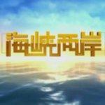 Image for the Tweet beginning: 中国政论节目搬台湾 记者遭逐国台办斥无理