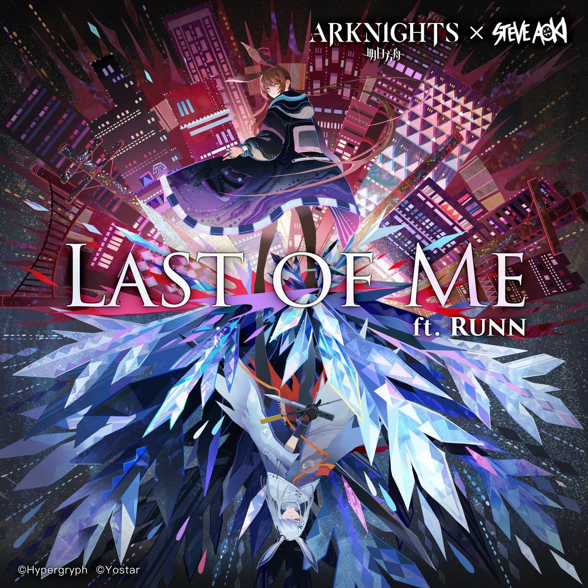 第六章公開を記念し、世界的DJのSteve Aokiさんが手がける、#アークナイツ の世界を彩る楽曲—— 「Last of Me ft. RUNN」が配信中! ぜひお聞きください! @steveaokiさん、@_watchmerunnさん、素敵な音楽をありがとうございます! ▼配信URL ffm.to/lastofme #Arknights #steveaoki