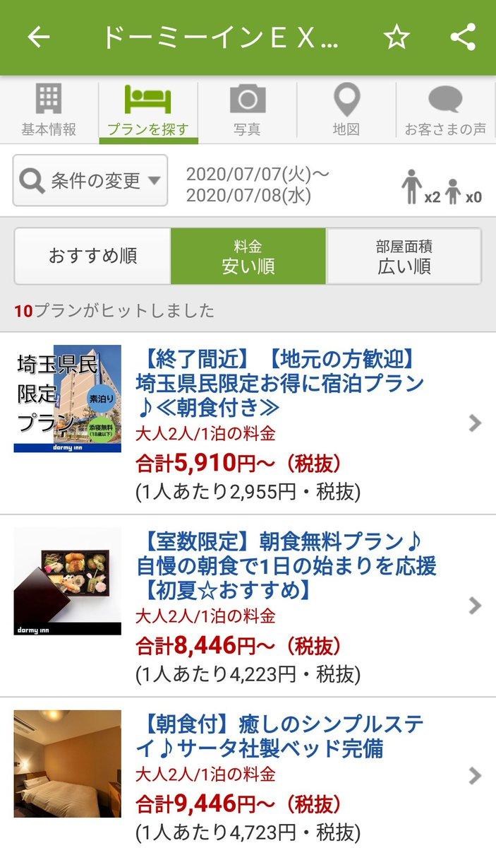 草加のドーミーインエクスプレス 埼玉の民なら朝食込み1人あたり3000円ちょっとか。pic.twitter.com/XMNgk5cYto