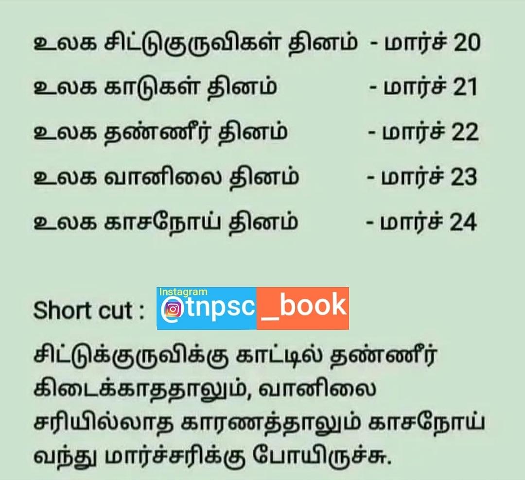 #science #tamil #chennai #mokkapostu #facebook #master #tnpsc #dankmemes #tamilmusic #indiagk #tamilnadupolitics #tamilgeneralknowledge #tnpscbook #tamilnadu #coimbatore #livenews #news18 #sunnews #vijaytelevision #tnpscquestions #corona #comedy #tamilmusically #tnpscnotificationpic.twitter.com/S5vZ2HbY9U