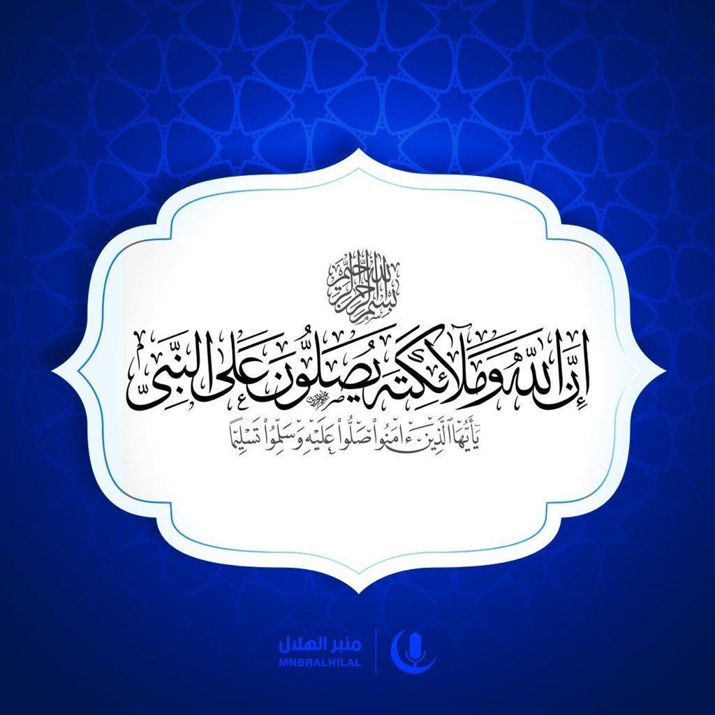 قــال تعالى :  (إِنَّ اللَّهَ وملائكتَه يُصلُّون علَى النَّبِي ياأيُّها الَّذين آمنُوا صلُّوا عليْه وسَلمُوا تسْليما)  اللهم صلِّ وسلم وبارك على نبينا محمد ﷺ https://t.co/3GUoNcGKC3