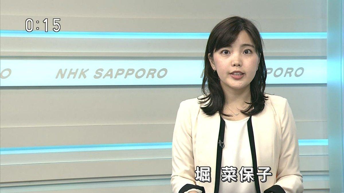 """偽】工藤 俊作 on Twitter: """"堀菜保子 #堀菜保子 #NHK札幌… """""""
