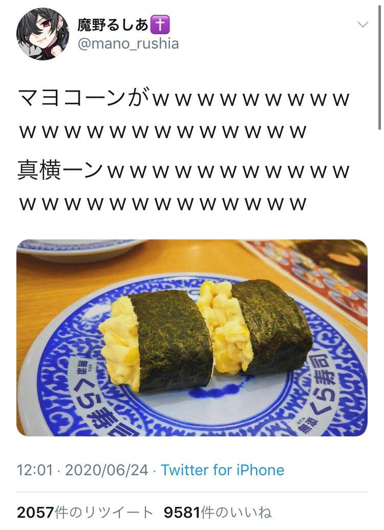 Twitterで寿司のダジャレをツイートした結果?続々とネタが集まってくるwww
