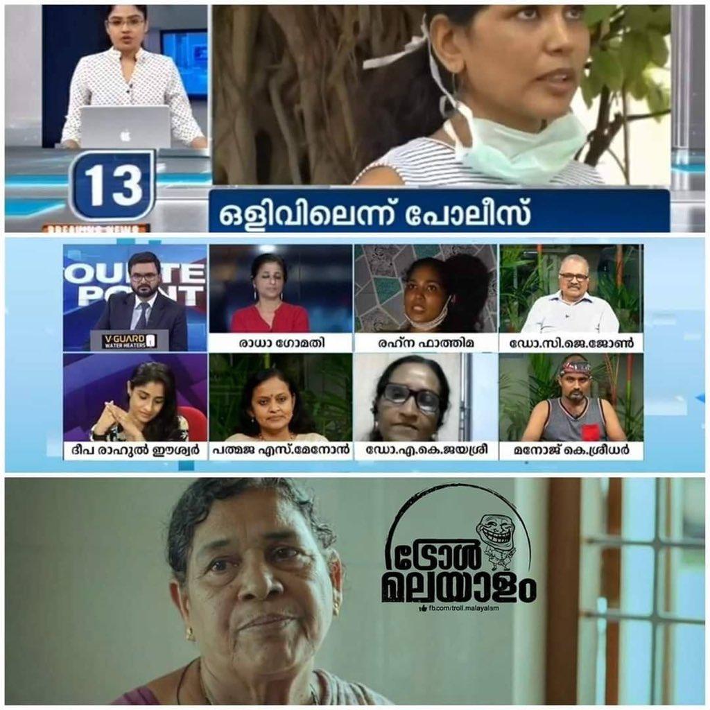 ഒളിത്താവളത്തിൽ നിന്ന് ആണെന്ന് തോന്നുന്നു.!!   © Shakir Jamal (Troll Malayalam)  #TrollMalayalam #Trolls #MalayalamComedy #KeralaPolicepic.twitter.com/9TbMP1mPJH