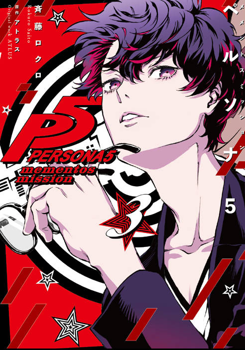 Persona Central On Twitter Persona 5 Mementos Mission Manga Volume 3 Cover Revealed Https T Co Ekunpbmyra We have naruto, one piece,bleach, fairy tail, noblesse, nisekoi. mementos mission manga volume 3 cover