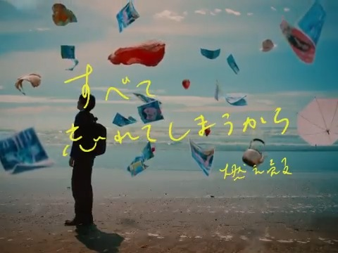 扶桑社『すべて忘れてしまうから』 7月24日発売予定 お近くの書店で是非ご予約を  https://t.co/dIQ3zPt4Vn