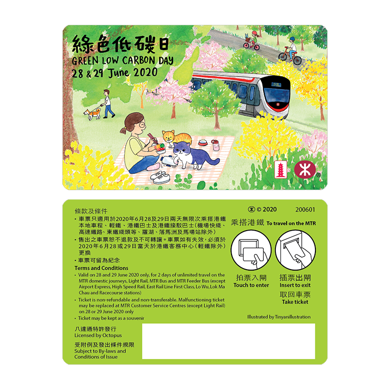 Green Low Carbon Day Ticket 2020 holders are eligible for free rides on all running lines, Light Rail, #MTR Bus and Feeder Bus from 28 - 29/Jun 🚈🚌  Except Airport Express, East Rail Line Racecourse Stn or 1st class journeys  For assistance❓Approach any Customer Service Centres https://t.co/5nbNPx3OTC
